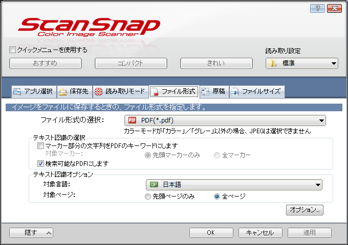 ScanSnap Manager の設定