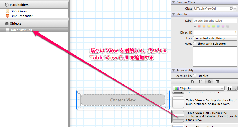 View を Table View Cell に置き換え