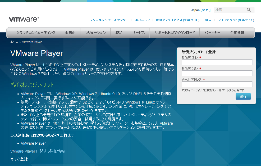 VMware Player の登録
